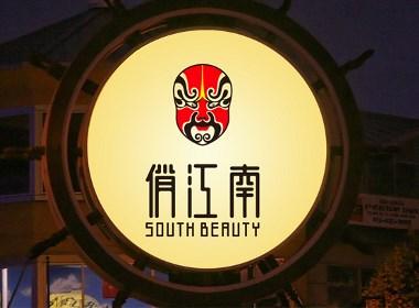 俏江南中国标志VIS设计