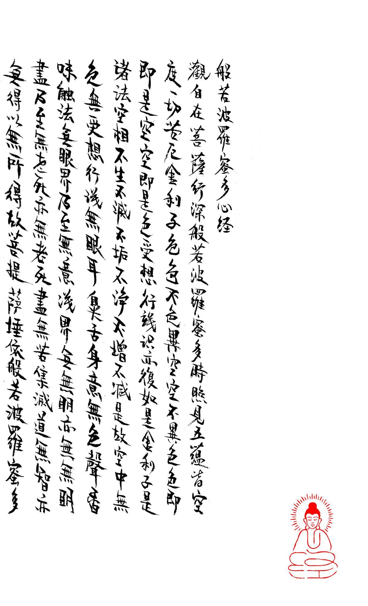 墨研社-王老六-心经