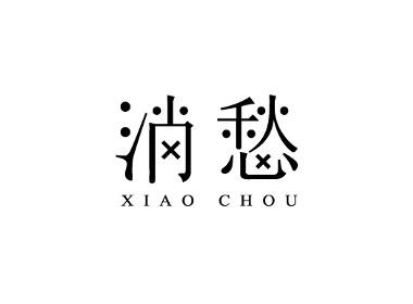 赵通字体小作(第八期)