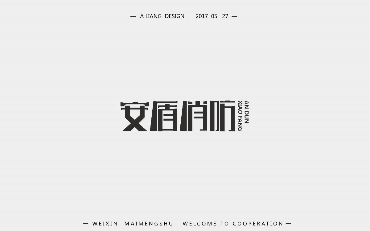 2个月的字体设计   新来的求支持