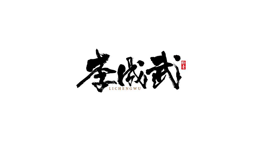 書法字记 × 5期