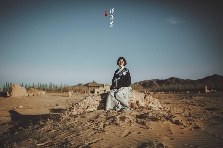 汉漠荒—人像摄影