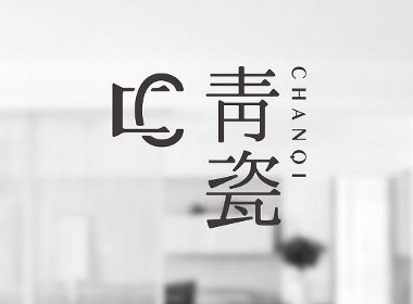 青瓷家具品牌形象设计