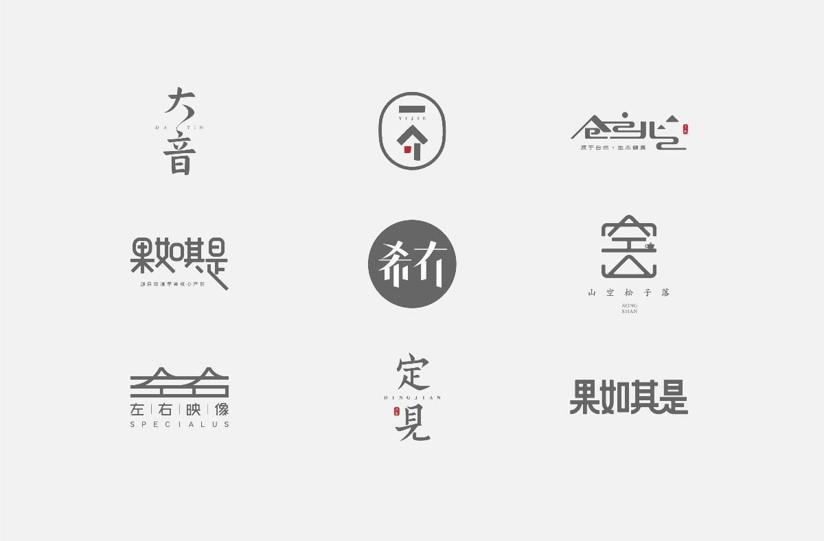 字造 l 2017年字体设计合集08期