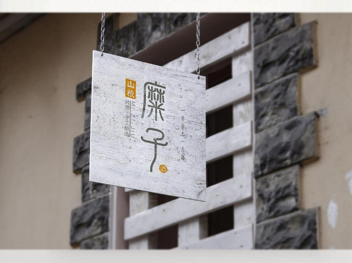 糜子酒—山里人(造)
