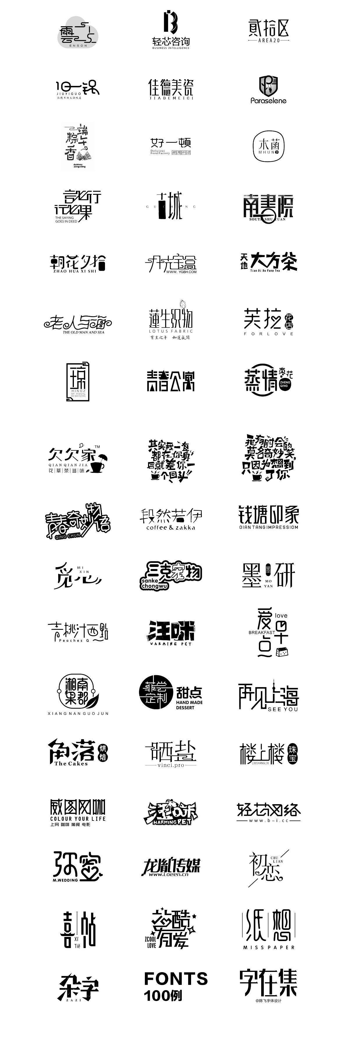 陈飞字体设计《字在集100例合集》