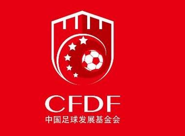 中国足球发展基金会标志设计