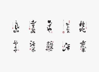 字集自乐(第五集)