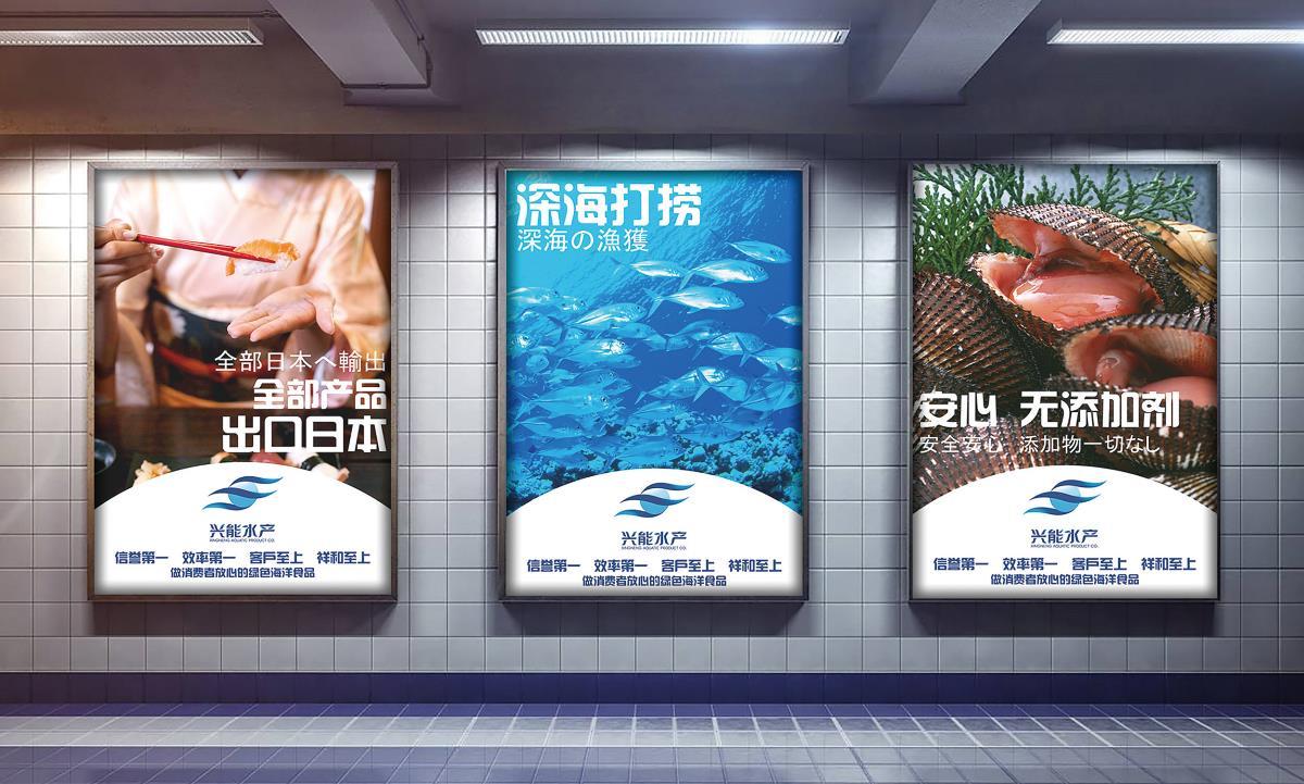 尚智案例   兴能水产品牌设计