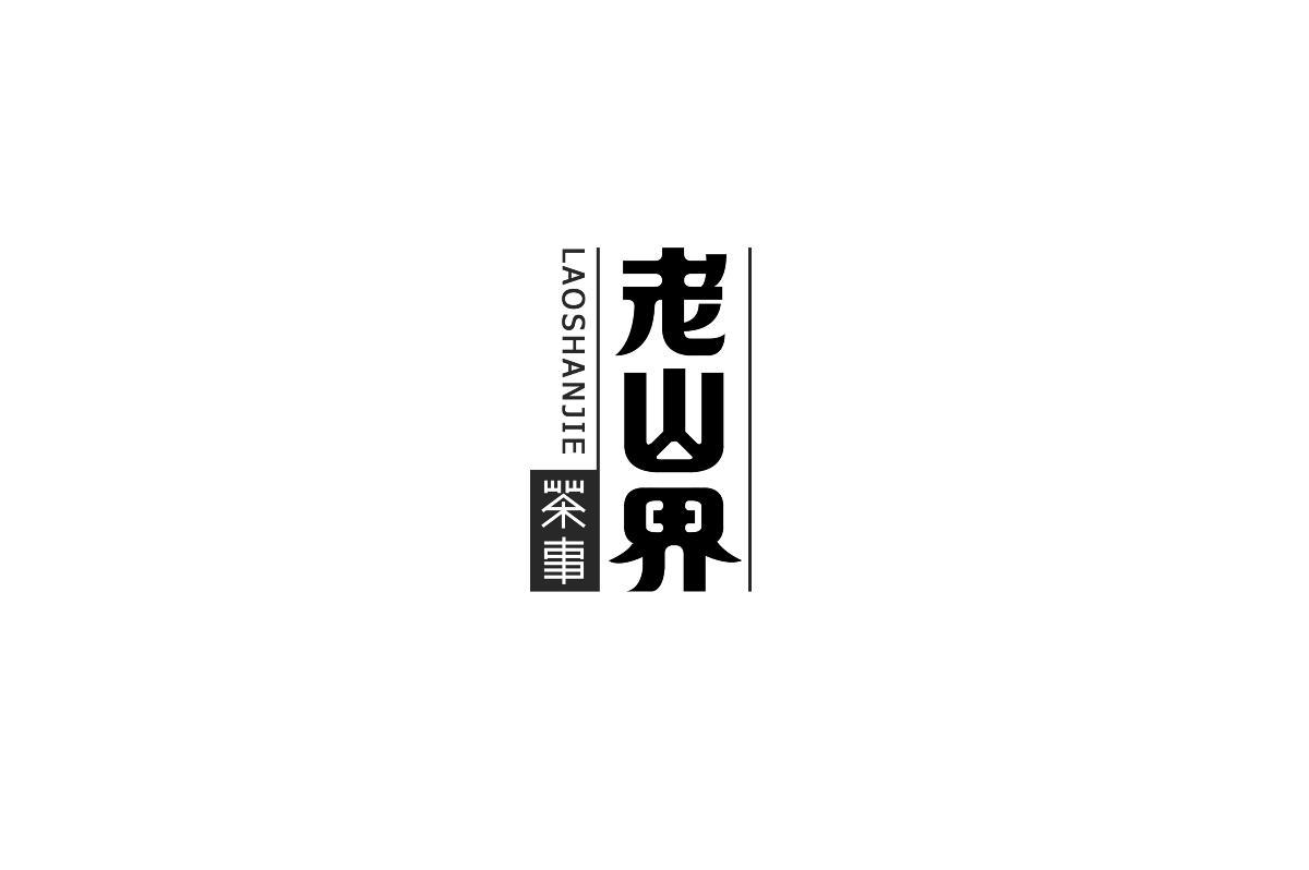 七月字体设计商业案例