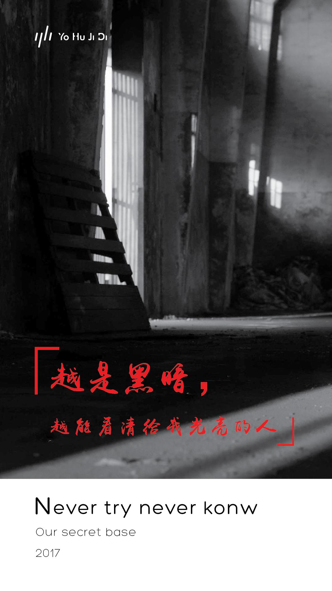 哟呼基地 3.6 版寓意海报