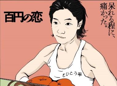 电影《百元之恋》海报练习