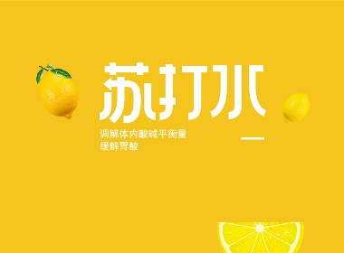 【soda】苏打水系列包装设计
