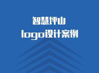 智慧坪山logo设计案例