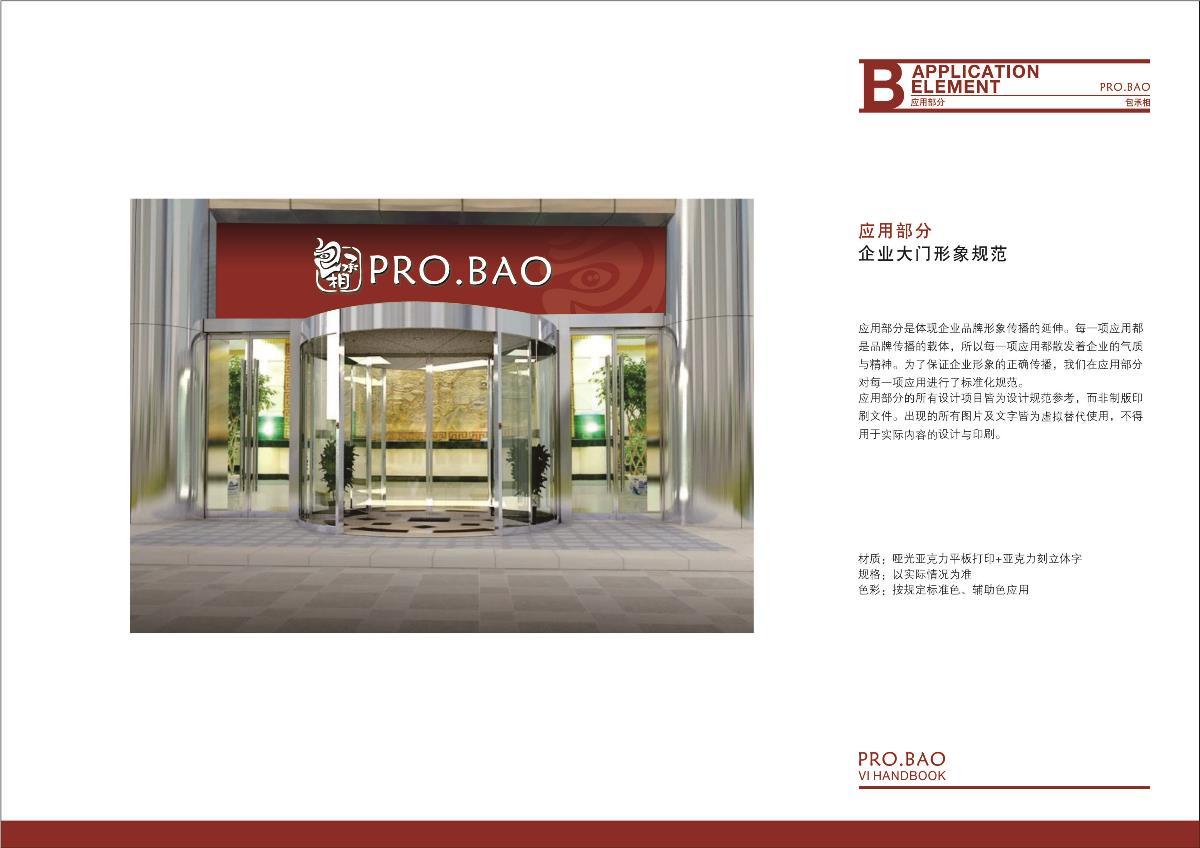 包丞相 -成都工程logo设计 -万城文化品牌设计