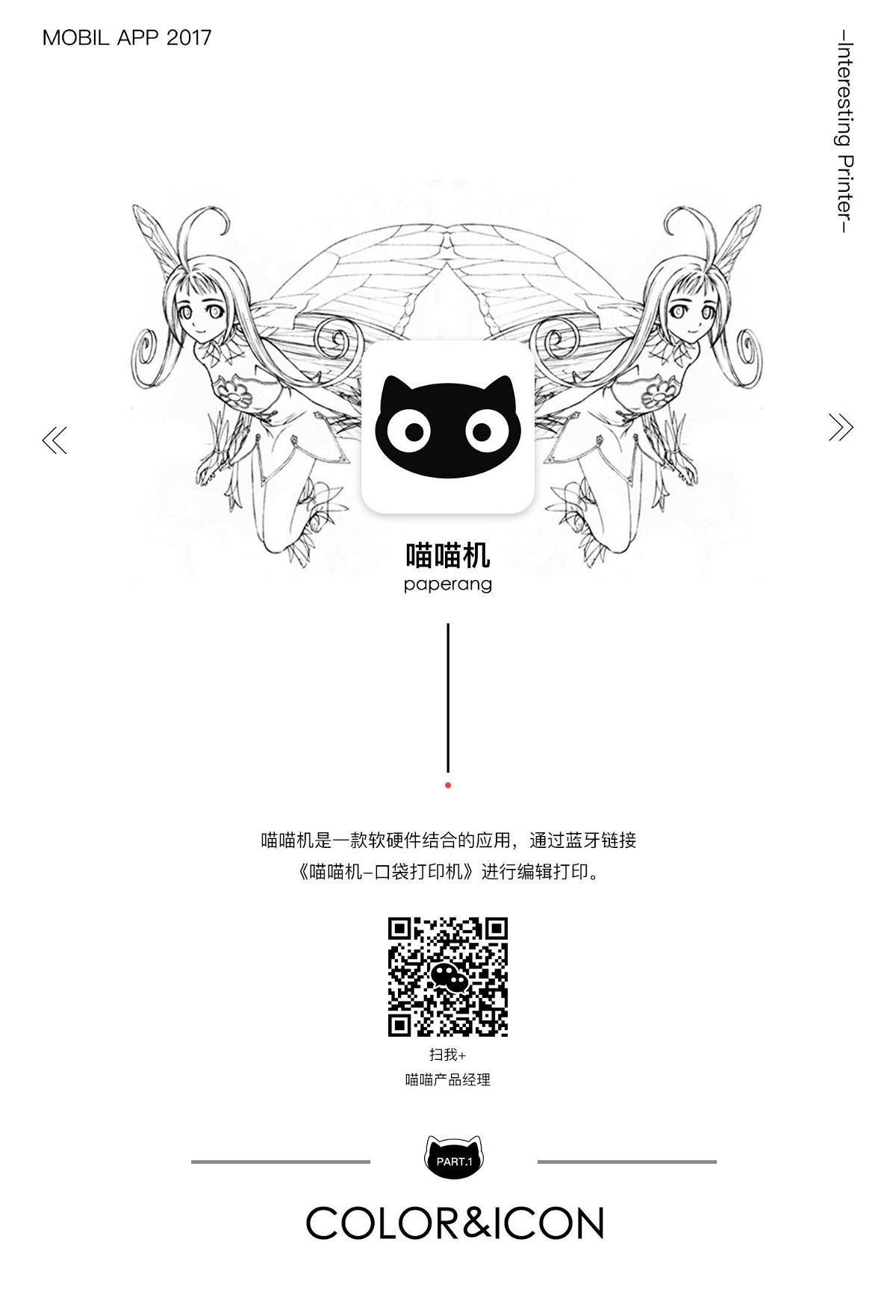 paperang喵喵机-产品设计