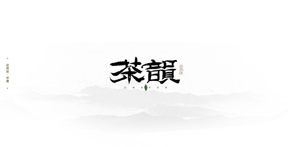 依然浚|茶語系列