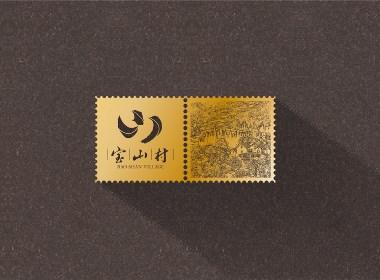 宝山集邮册画册设计作品