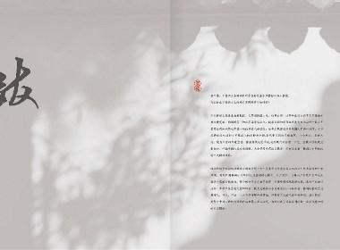 项目-【楼书设计】