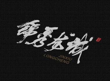 书法字集—陈飞字体设计
