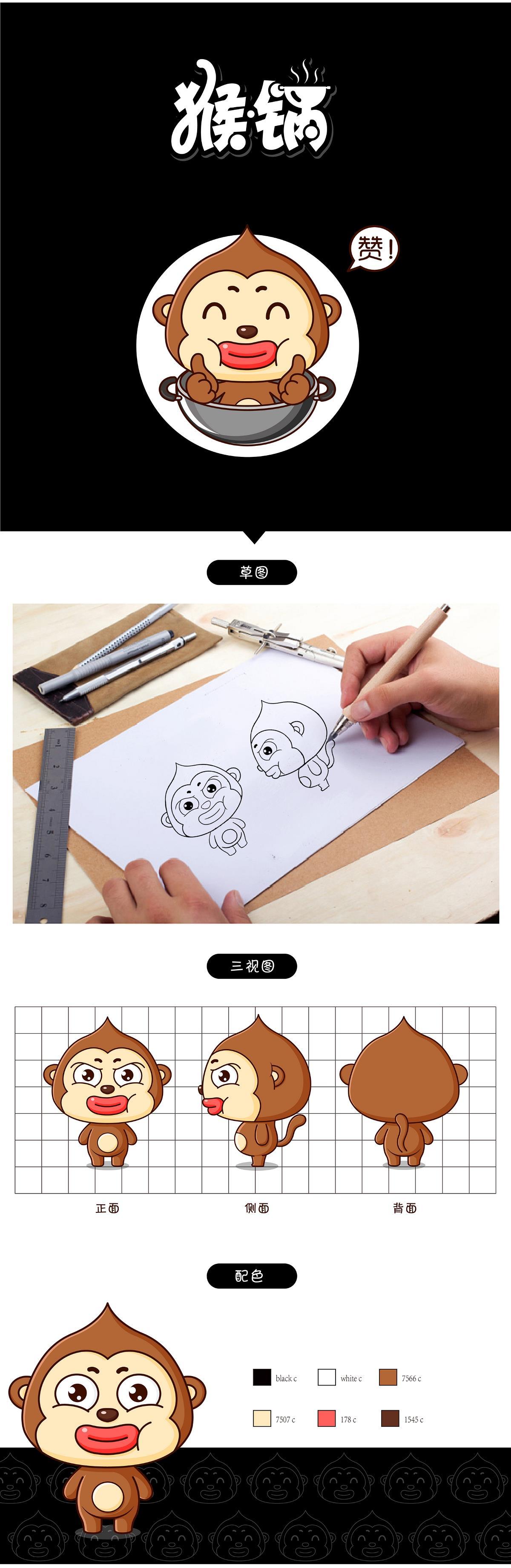 猴锅猴君卡通形象吉祥物设计微信表情gif设计---茁茁猫原创设计