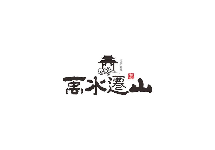 韩城禹水迁山品牌包装设计