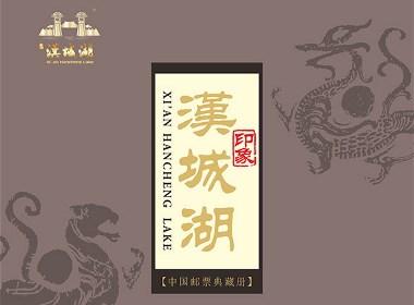 西安汉城湖邮册设计
