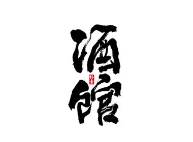 書法字记 × 6期