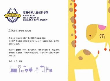 尼莫小熊儿童成长学院——设计分享