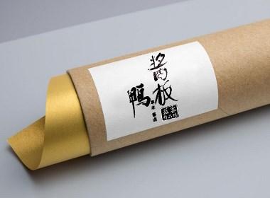酱板鸭包装礼盒内部结构设计_1