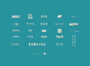 字体小结2017.06