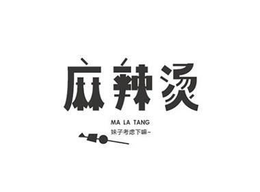 WAH NO.6 丨字体设计