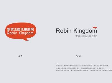 罗宾王国儿童剧院