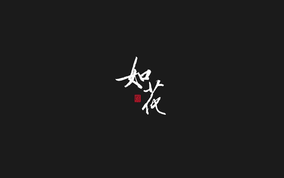 毛笔字/河图的歌系列