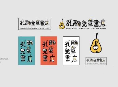孔融儿童书店——设计分享