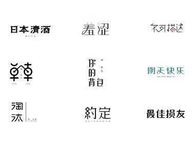 赵通字体小作百字总结