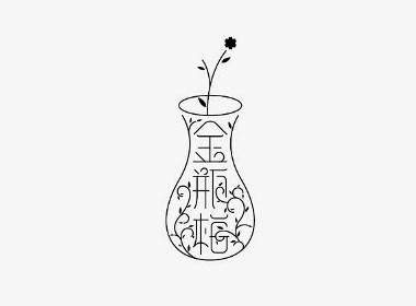 风波字设八月第二辑-中文花体的设计尝试