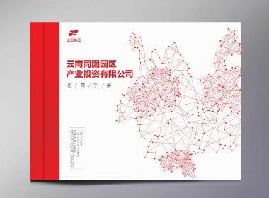 云南工投-成都招商手册设计-万城文化品牌设计