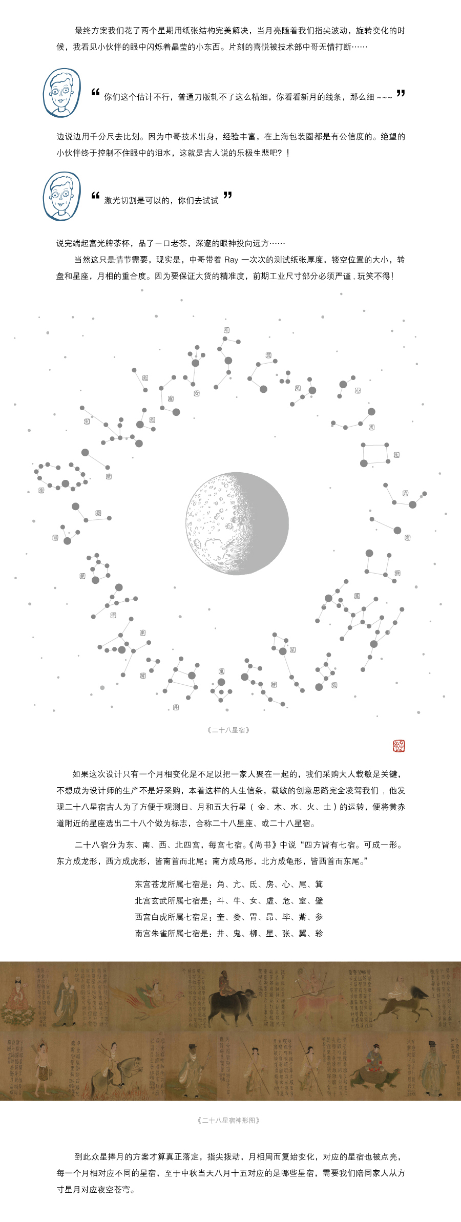 【温故知新】中秋月饼礼盒诞生记