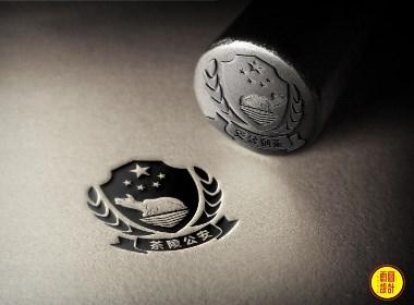 茶陵公安标志设计