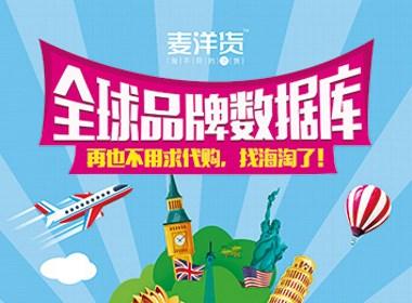 O2O海报