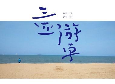 发现丨手写字体之三亚游字