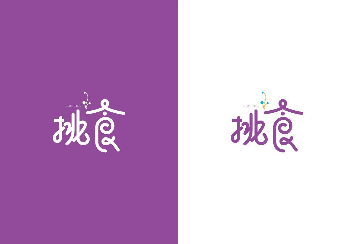 品牌零食logo字体v品牌香港地图设计图图片