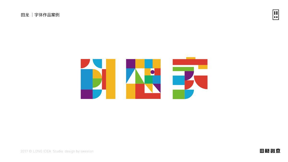 田龙创意 字体设计作品之一