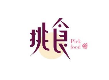 零食品牌logo字体设计