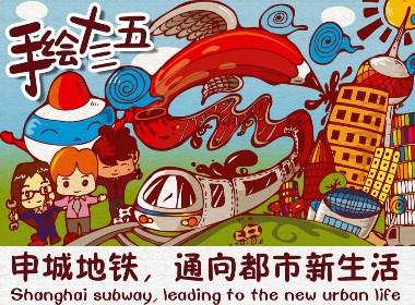 手绘中国梦