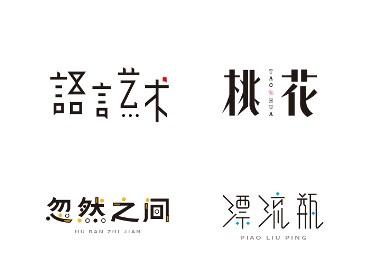 赵通字体小作(第九期)