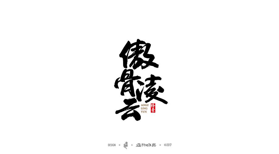 商业書法字体50例