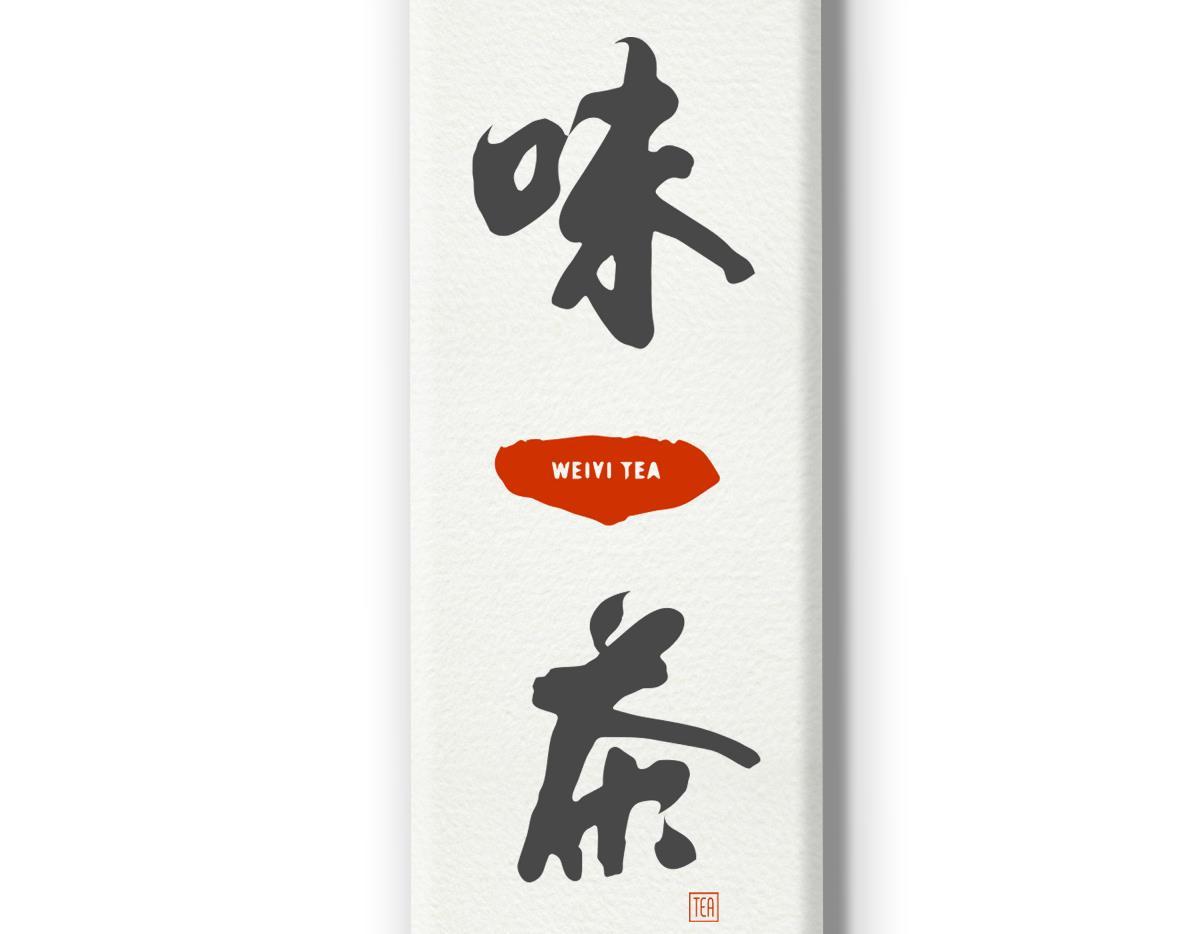味一茶包装设计——灵犊设计LINGDU