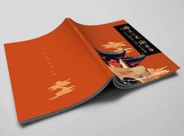 《源远流长溯广府》-画册设计
